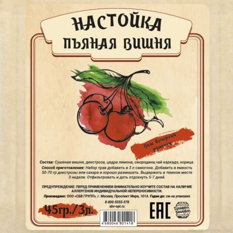 "Настойка ""Пьяная вишня"", 45 гр"