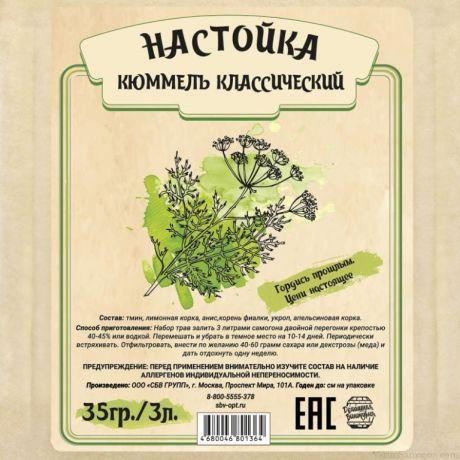 """Настойка """"Кюммель классический"""", 35 гр"""