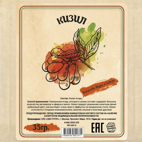 """Мононабор """"Кизил"""", 35 гр"""
