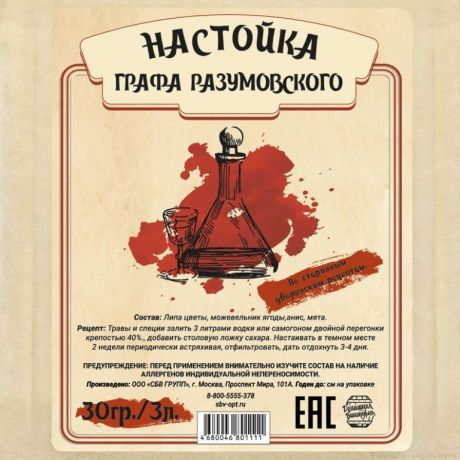 """Настойка """"Графа Разумовского"""", 30 гр"""