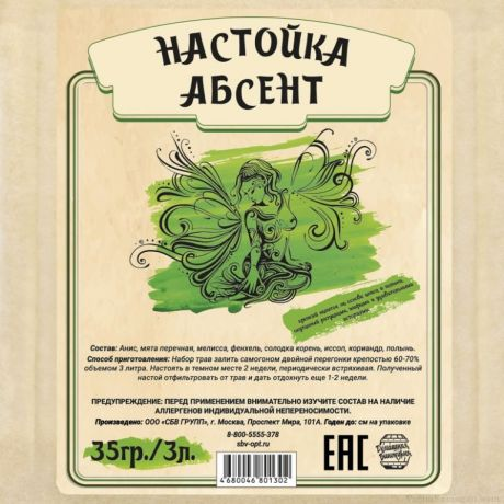 """Настойка """"Абсент"""", 35 гр"""
