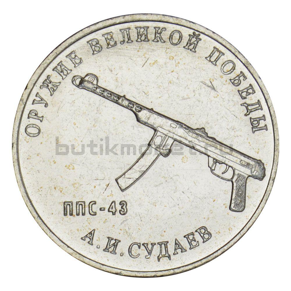 25 рублей 2020 ММД А.И. Судаев - ППС-43 (Оружие Великой Победы)