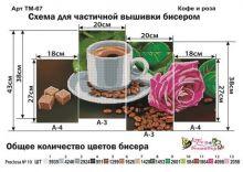 ТМ-67 Фея Вышивки. Кофе и Роза (набор 2625 рублей)