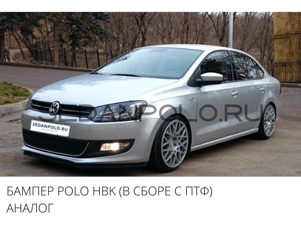Бампер в сборе Polo хэтчбэк HBK для Volkswagen Polo Sedan Аналог