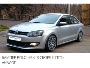 Бампер в сборе Polo хэтчбэк HBK для Volkswagen Polo Sedan Аналог