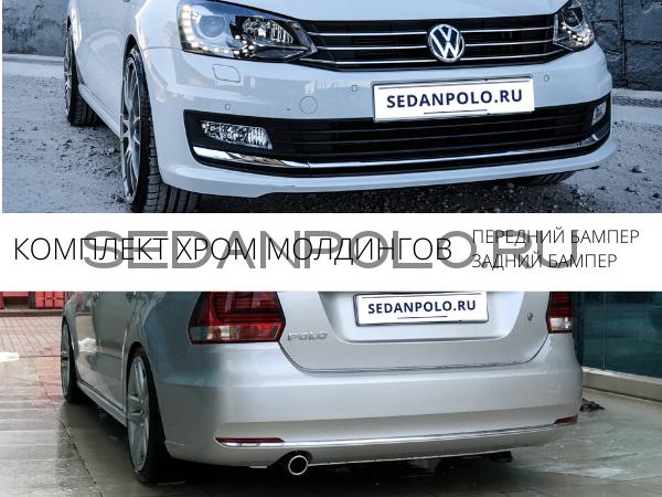 Комплект хром молдингов Volkswagen Polo Sedan 2015>