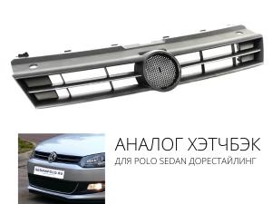 Решетка радиатора Аналог Volkswagen Polo Sedan Дорестайлинг