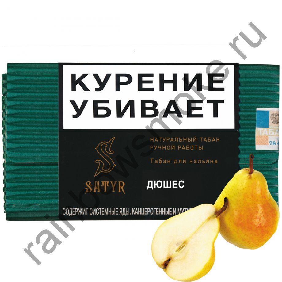 Satyr Low Aroma 100 гр - Дюшес