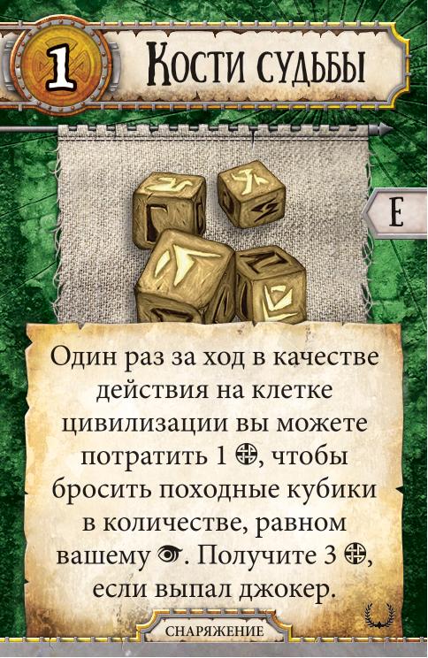 """Runebound. Третья редакция. - """"Нерушимые узы"""""""