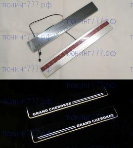 Накладки на пороги, LED, акрил, выбор цвета