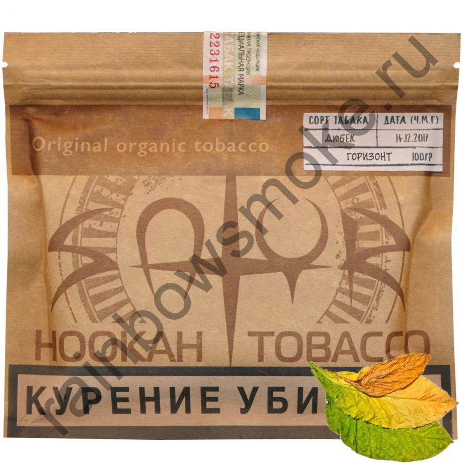 Satyr Limited Lot 100 гр - Horizon (Горизонт)