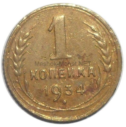 1 копейка 1934 года # 4