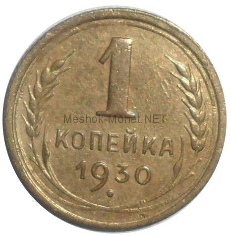 1 копейка 1930 года # 2