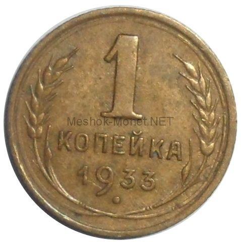 1 копейка 1933 года # 3