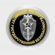 10 рублей,КОМИТЕТ ГОСУДАРСТВЕННОЙ БЕЗОПАСНОСТИ СССР, гравировка