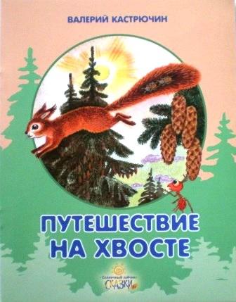 Путешествие на хвосте. Сказки. Детская православная литература.