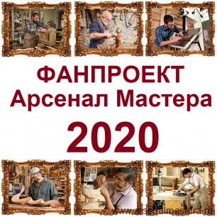 "ФанПроект ""Арсенал Мастера"" 2020"