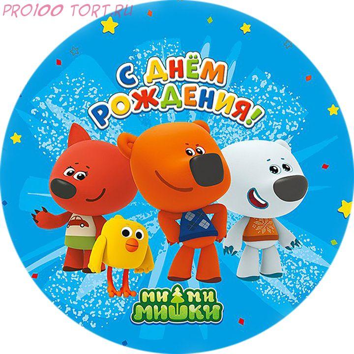 Вафельная картинка на торт, капкейки, пряники   Детский праздник №72 (D-14,5)