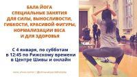 Бала йога. Специальные занятия для силы, выносливости, гибкости и красивой фигуры. Занятие 3 (Шива)