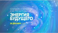Энергия будущего (Сергей Лазарев)