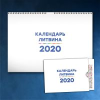 Календарь Счастливой Жизни на 2020 (Александр Литвин)