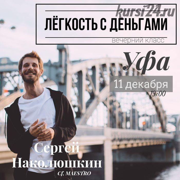 Легкость с деньгами (Сергей Наколюшкин)