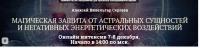 Магическая защита от астральных сущностей (Алексей Вивельгар)