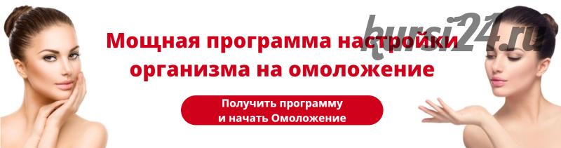 Мощная Программа Настройки Организма на Омоложение (Альберт Романов, Елена Светлова, Юрий Светлов)