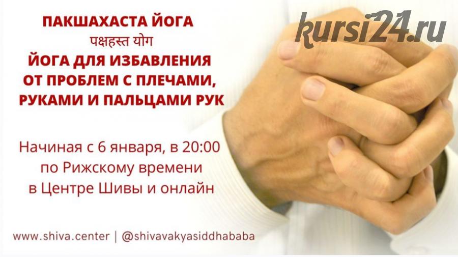 Пакшахаста йога-йога для избавления проблем с плечами, руками и пальцами рук (5 часть) (Шива)