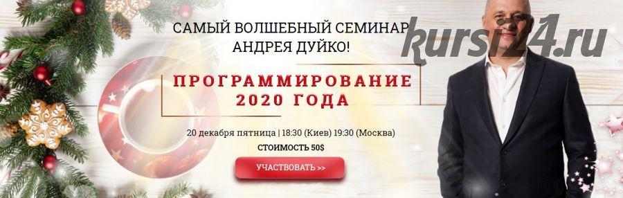 Программирование 2020 года (Андрей Дуйко)