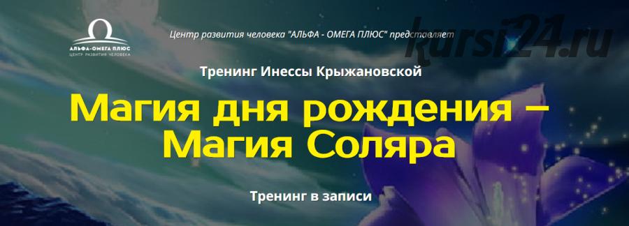 [Альфа-Омега Плюс] Магия дня рождения – Магия Соляра (Инесса Крыжановская)