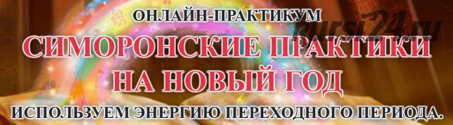 [ПЦ Кашемир] Симоронские практики на новый год (Елена Газизова)