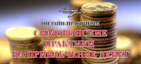 [ПЦ Кашемир] Симоронские практики на привлечение денег (Елена Газизова)