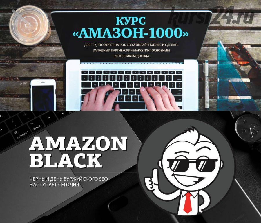 Amazon-1000 + Amazon Black [mfc.guru]