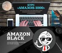 Amazon-1000 + Amazon Black [mfc.guru]