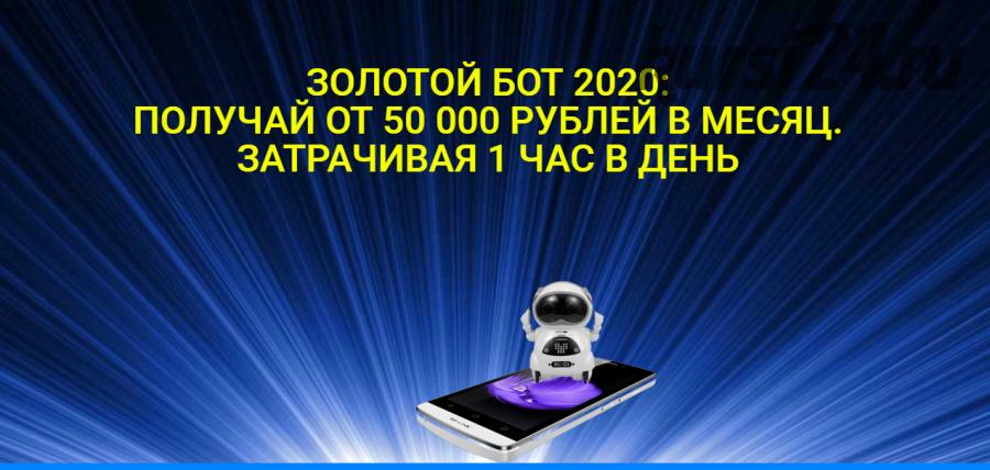 Золотой БОТ - обучение по заработку от 50 000 руб в месяц (Юлия Евсюкова)