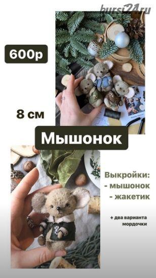 Мышонок (Елена Иващенко)