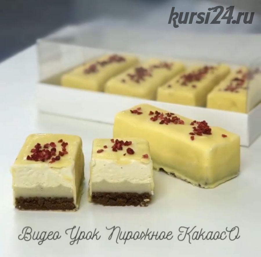 Пирожное КакосО (Мария Манахова)