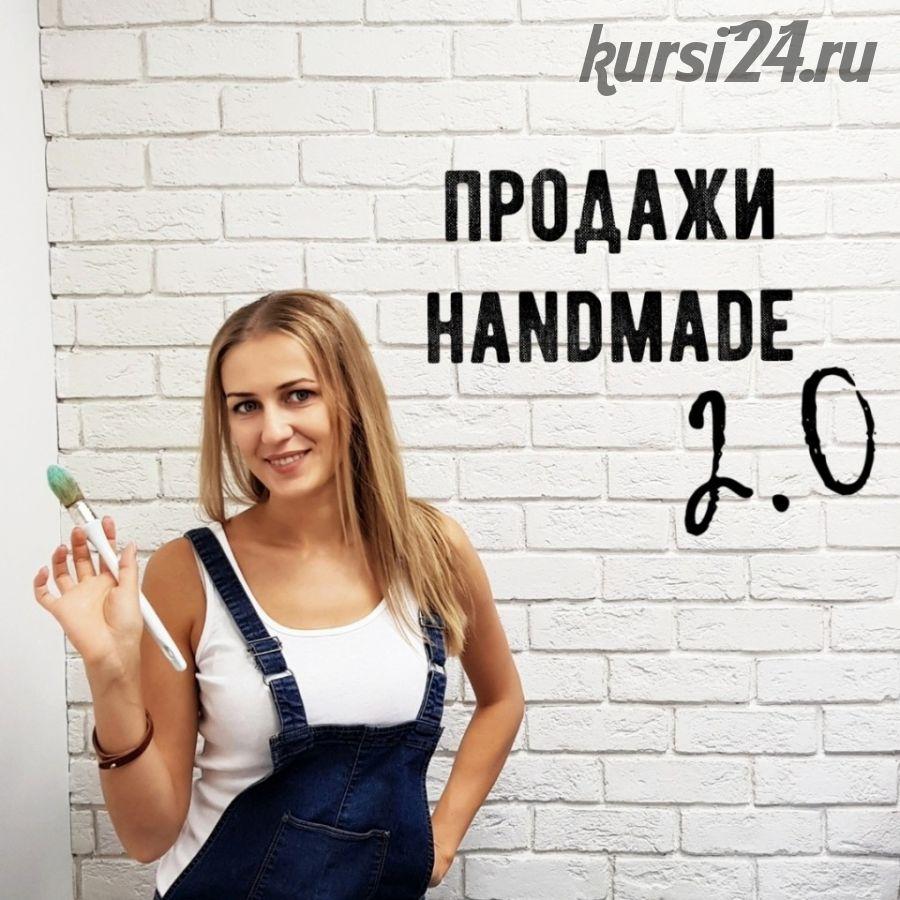 Продажи Handmade 2.0 (Ольга Комарницкая)