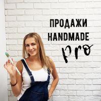 Продажи Handmade Pro (Ольга Комарницкая)