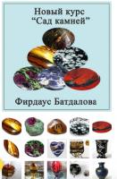 Сад камней (Фирдаус Батдалова)