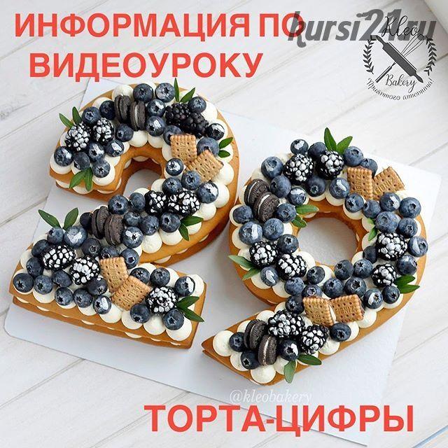 [Кондитерка] Торт-цифра (kleobakery)