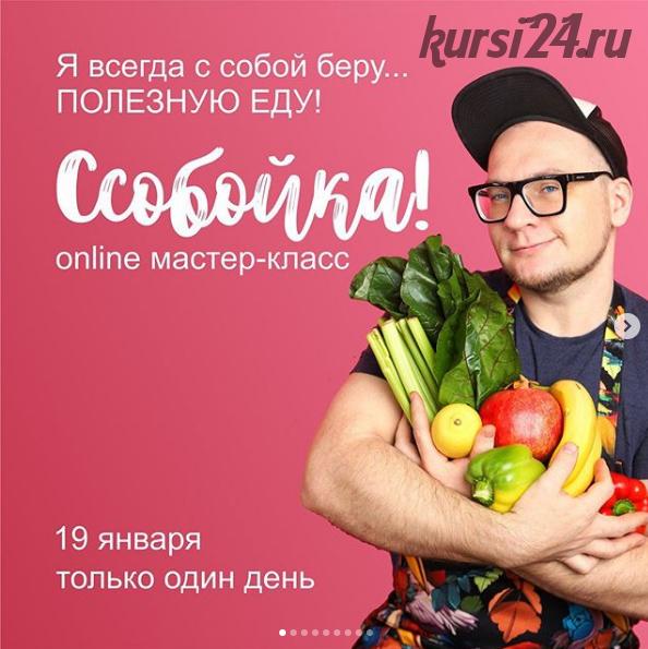 [Кулинарная школа ЗОЖигай] Мастер класс Ссобойка (leonov_chef)