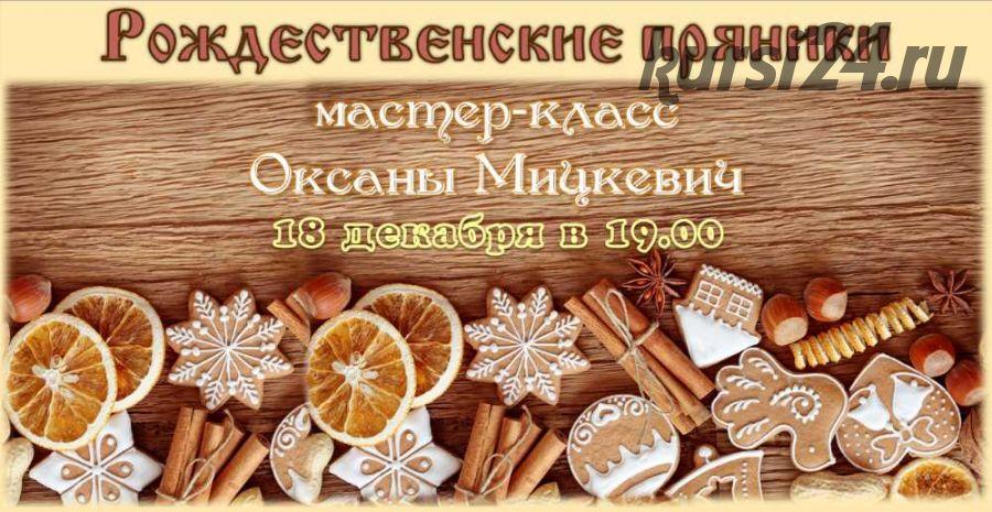 [Зелёная школа] Рождественские пряники (Оксана Мицкевич)