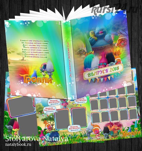 Выпускной планшет для детского сада «Яркие Тролли» (Столярова Наталья)