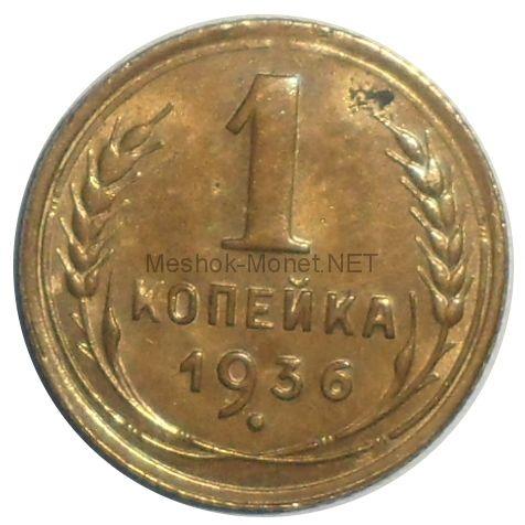 1 копейка 1936 года # 1