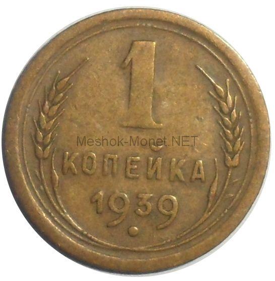 1 копейка 1939 года # 5