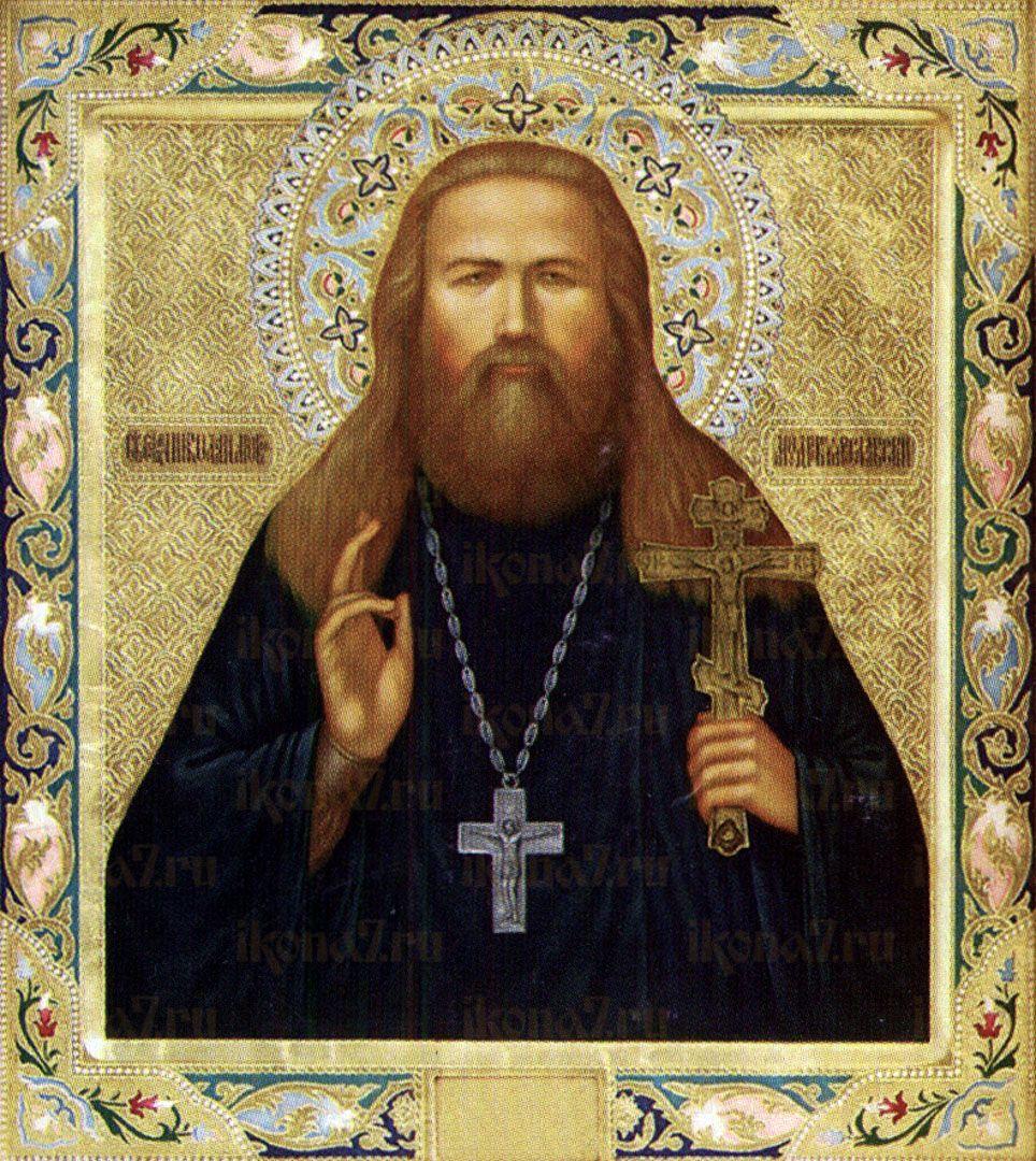 Икона Николай Любомудров священномученик