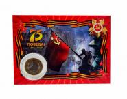 10 РУБЛЕЙ 2019 ГОДА - 75 лет ПОБЕДЫ ВОВ 1941-45гг (МЕШКОВАЯ) UNC + планшет №1