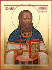 Икона Николай Родимов священномученик